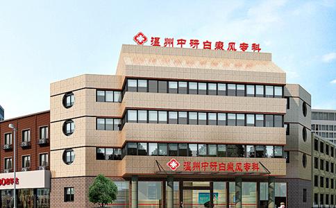 丽水白癜风专业医院