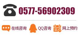丽水白癜风医院咨询电话
