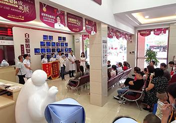 丽水白癜风医院学术研讨会