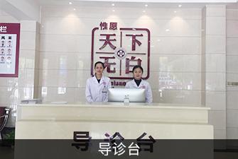 丽水白癜风医院导诊台