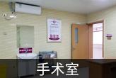 丽水白癜风医院手术室