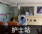 丽水白癜风医院护士站