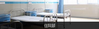 丽水白癜风医院住院部